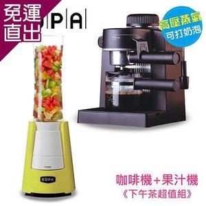 EUPA優柏 《下午茶超值組》5bar 義式濃縮咖啡機+隨行杯果汁機(綠/粉)TSK-183_TSK-9338【免運直出】