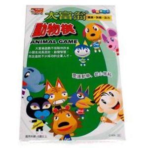【大富翁】大富翁 C909 傳統動物棋