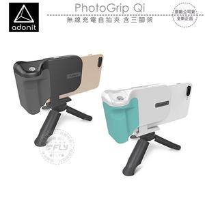 《飛翔無線3C》adonit PhotoGrip Qi 無線充電自拍夾 含三腳架 │公司貨│長待機 電池壽命長