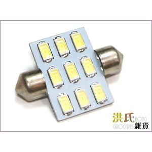 【洪氏雜貨】 236A428  雙尖 5630 9燈36mm 白光單入   T10 雙尖 LED 閱讀燈 燈板 車頂燈