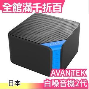 日本 AVANTEK  白噪音機2代 幫助睡眠 降噪音機 減輕打呼聲 除噪 助眠器 更勝 Lectrofan【小福部屋】
