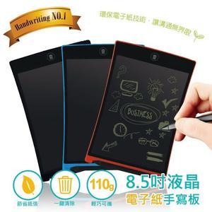 8.5吋液晶電子紙手寫板