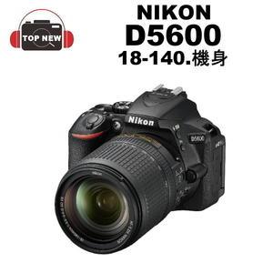 (贈32G全配) Nikon D5600 18-140 mm 18140 單眼相機 旅遊鏡 公司貨《台南-上新》