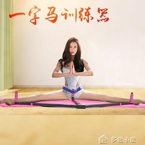 一字馬訓練神器瑜伽拉筋器腿部柔韌拉伸劈叉器兒童健身壓腿劈腿器多色小屋YXS