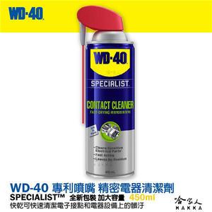 WD40 精密電器清潔劑 新款 專利噴頭 電子接點復活劑 電路接點清潔劑 switch 偏移 蘑菇頭 哈家人