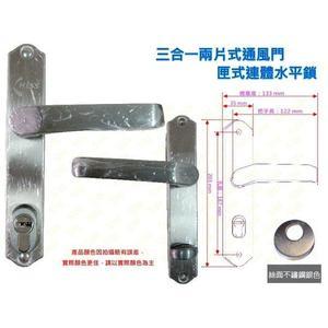 902 三合一通風門鎖 二片式 房間鎖 連體鎖 面板鎖 二段式連體鎖 水平鎖 守門員門鎖 板手 通道鎖