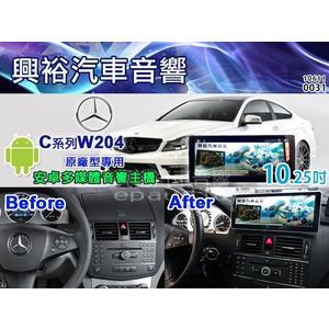 【專車專款】07年~11年BENZ C系列W204 專用10.25吋螢幕安卓多媒體主機*藍芽+導航+安卓*無碟.四核心