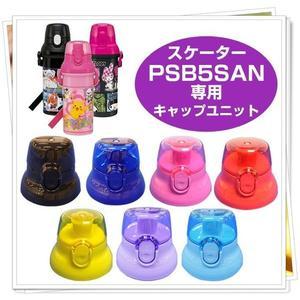 日本製 SKATER 480ml 直飲水壺 替換瓶蓋+止水墊圈+止水環 奶爸商城 黑 藍 粉 紫 紅 黃 水藍 特價