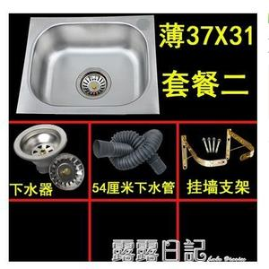 不銹鋼水槽小單槽廚房洗菜盆陽台洗碗池簡易單槽 水盆套餐帶支架 露露日記