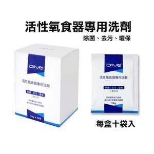 DRIVER 活性氧食器專用洗劑 10gx10袋/盒   OS小舖
