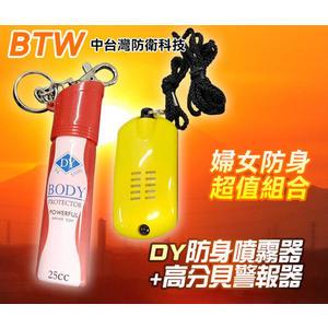 【婦女防身超值組】DY頂級防身噴霧器+高分貝警報器*北台灣防衛科技防狼噴霧器專賣店