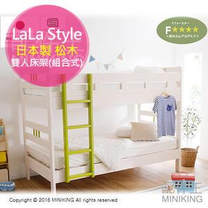 【配件王】代購 日本製 床架 上下舖 松木 白色 兒童床 成人床 雙人床架 可拆 單人床 組合式