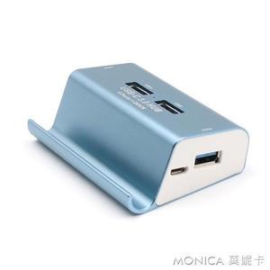 USB3.0分線器HUB高速擴展一拖四集線器小米華為手機平板電腦支架 快速出貨