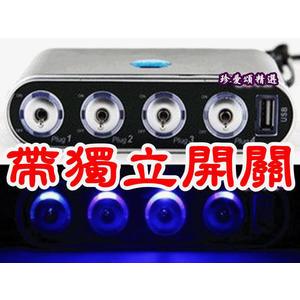 【JIS】C039 點菸器 擴充座 車充四孔 USB孔 冷光獨立開關 車充 一轉四 電源轉換 分接器