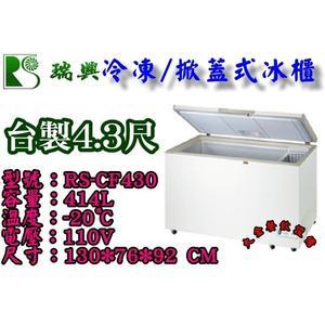 台製瑞興低溫上掀冰櫃/4.3尺/414L/冷凍櫃/冰櫃/白色冰櫃/低溫冰櫃/-20℃/掀蓋式冰櫃/大金餐飲