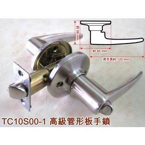 EZSET 東隆/幸福 TC10S00-1 水平鎖(有鑰匙 60mm)管型板手鎖 不銹鋼磨砂銀 水平把手 把手鎖 房門鎖