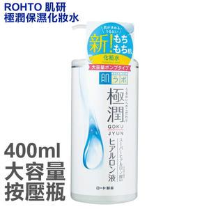 ROHTO 肌研極潤保濕化妝水 400ml 大容量按壓瓶【YES 美妝】
