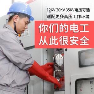 35kv絕緣手套高壓電工安全防電手套勞保維修橡膠手套耐磨12kv25kv     名購居家
