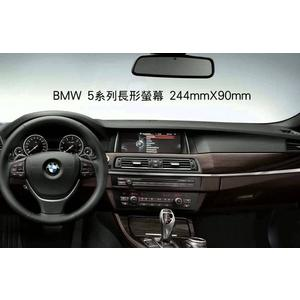 ☆愛思摩比☆ BMW 5系列 520 525 汽車螢幕鋼化玻璃貼 10.2吋 長形螢幕 保護貼 2.5D導角
