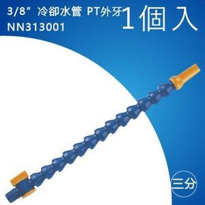 """3/8""""冷卻水管 NN313001 冷卻液噴水管 噴油管  蛇管  萬向風管  吹氣管  塑膠 軟管適合各類機床"""