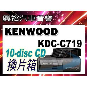 【KENWOOD】10片CD換片機KDC-C719*換片箱