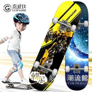 滑板 四輪兒童青少年刷街專業男成人女生雙翹公路車