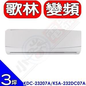《全省含標準安裝》歌林【KDC-23207A/KSA-232DC07A】《變頻》分離式冷氣