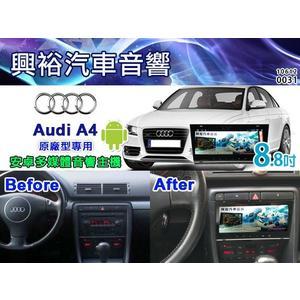 【專車專款】02~08年 Audi A4 專用8.8吋觸控螢幕安卓多媒體主機*藍芽+導航+安卓*無碟四核心