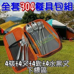 【JIS】A371 全套304 便攜餐具組 四人套裝 不鏽鋼餐具 旅行餐具 野餐 筷子 湯匙 叉子 水果叉 收納袋