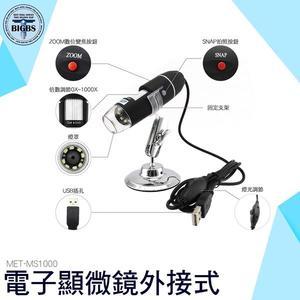 利器五金 USB電子顯微鏡 手機工業電路板維修放大鏡 顯微鏡相機 50~1000倍 MS1000