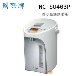 國際牌 NC-SU403P 真空斷熱 熱水瓶