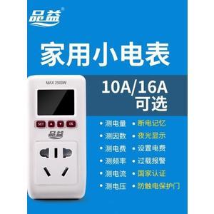 電表家用空調電量電費計量插座功率電力監測測試儀功耗電度表