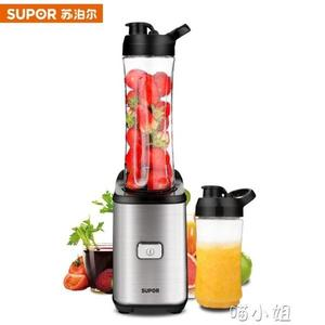 果汁機攪拌榨果汁機家用便攜式果蔬全自動多功能榨汁杯 NMS 喵小姐220v
