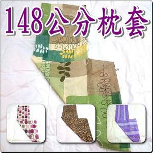 長型抱枕套/44x148公分(不含枕心)【老婆當家】