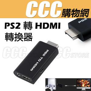 PS2 轉 HDMI 轉換器 PS2 TO HDMI PS2l接HDMI傳輸線 轉換器 高清