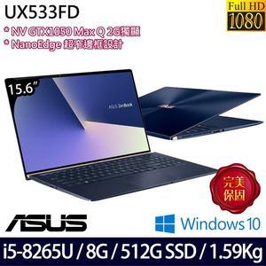 【ASUS】UX533FD-0052B8265U 15.6吋i5-8265U四核512G SSD效能GTX1050 Max-Q獨顯輕薄筆電