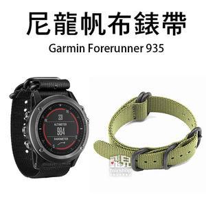 【妃凡】時尚耐用!Garmin Forerunner 935 尼龍 帆布 錶帶 腕帶 替換錶帶 10 B1.17-59