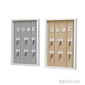 玄關鑰匙收納擺件鑰匙盒納置物架鑰匙盒首飾架壁掛木質鑰匙盒掛鉤 探索先鋒