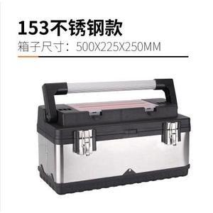 【153不銹鋼工具箱】不銹鋼工具箱鐵多功能手提式車載