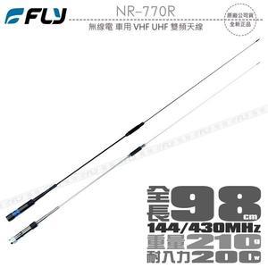 《飛翔3C》FLY NR-770R 無線電 車用 VHF UHF 雙頻天線〔公司貨〕98cm 車機手持機外接