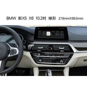☆愛思摩比☆BMW 新X5 X6 系列 汽車螢幕鋼化玻璃貼 10.2吋梯形螢幕 保護貼 2.5D導角