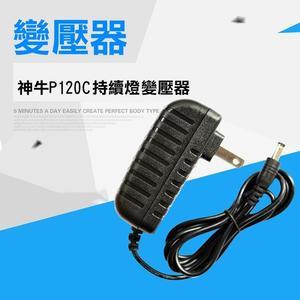 御彩數位@神牛P120C持續燈變壓器 9V-1.5A鋰電充電器 適用LED燈 神牛P120C雙色溫持續燈變壓器
