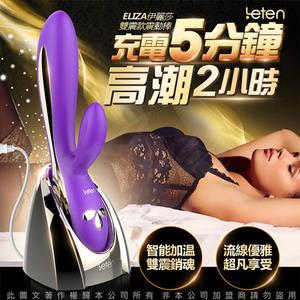 自慰器 按摩棒 女性商品 G點震動棒 情趣用品 香港LETEN Eliza 伊麗莎 雙震款 智能加溫 G點按摩棒
