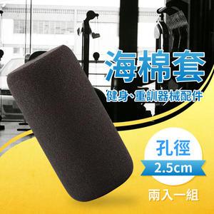 《兩入一組/18X9cm 短款》泡棉套管/海棉套/重訓健身器材配件