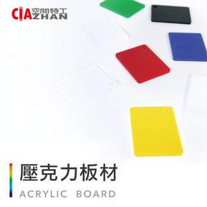 壓克力板材(代客裁切)各式尺寸 模型板材 建築模型 有機玻璃 美術用品 透明壓克力 空間特工