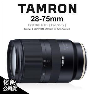 現貨 Tamron 28-75mm F2.8 RXD A036 for Sony 高速變焦鏡 鏡頭 公司貨★可刷卡★薪創數位