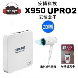 [贈吹風機+咖啡提貨卡] 安博科技 安博盒子 UPRO2  X950 電視盒 台灣 越獄版【台南-上新】 公司貨