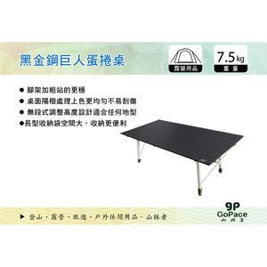 ||MyRack|| 山林者 || GoPace || 黑金鋼巨人蛋捲桌 GP17661 摺疊桌 料理桌