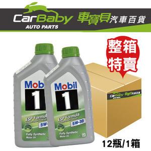 【車寶貝推薦】Mobil 美孚ESP 5W30 全合成機油(整箱)