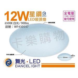 舞光 LED 12W 6500K 白光 全電壓 星鑽 吸頂燈 _ WF430547